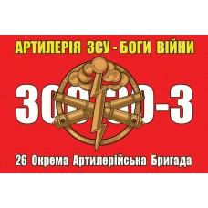 Флаг 26 ОАБр Артилерія ЗСУ Боги Війни 300-30-3 (червоний)