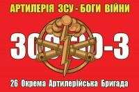 Прапор 26 ОАБр Артилерія ЗСУ Боги Війни 300-30-3 (червоний)