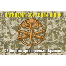 Флаг 26 ОАБр Артилерія ЗСУ Боги Війни (піксель)
