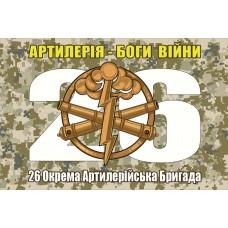Флаг 26 ОАБр Артилерія Боги Війни (піксель)