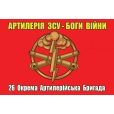 Прапор 26 ОАБр Артилерія ЗСУ Боги Війни (червоний)