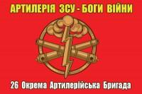 Флаг 26 ОАБр Артилерія ЗСУ Боги Війни (червоний)