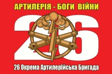 Флаг 26 ОАБр Артилерія Боги Війни (червоний)