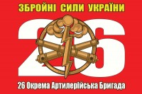 Прапор 26 ОАБр ЗСУ (червоний)
