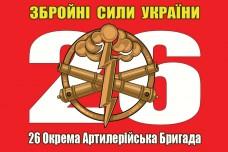 Флаг 26 ОАБр ЗСУ (червоний)
