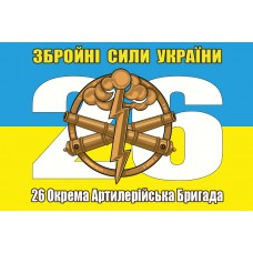 Флаг 26 ОАБр ЗСУ
