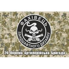 Флаг 26 ОАБр Фахівець Ландшафтного Дизайну (пиксель)