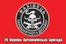 Флаг 26 ОАБр Фахівець Ландшафтного Дизайну (червоний)