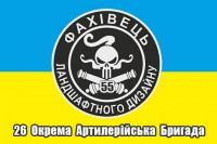 Флаг 26 ОАБр Фахівець Ландшафтного Дизайну