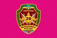 Флаг 28 ОМБр - 28-ма окрема механізована бригада (малиновий)