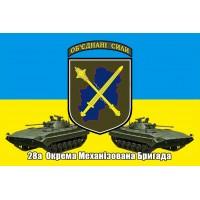 Прапор 28 окрема механізована бригада Об'єднанні Сили
