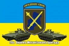 Флаг 28 окрема механізована бригада Об'єднанні Сили