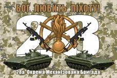 Бог Любить Піхоту! Флаг 28 ОМБр (пиксель)
