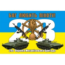 Бог Любить Піхоту! Флаг 28 ОМБр