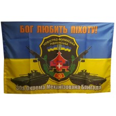 Бог Любить Піхоту! Флаг 30 ОМБр