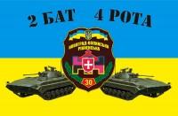 Прапор 30 ОМБр з вказаним підрозділом на замовлення