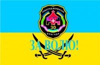 Флаг 30 окрема механізована бригада з девизом За Волю! з орденськими лентами