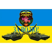 Флаг 30 ОМБр вариант флага с двумя БМП