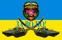 Прапор 30 ОМБр (БМП)