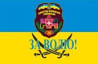 Флаг 30 ОМБр (окрема механізована бригада) За Волю!