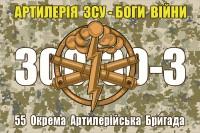 Флаг 55 ОАБр Артилерія ЗСУ Боги Війни 300-30-3 (пиксель)