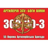 Прапор 55 ОАБр Артилерія ЗСУ Боги Війни 300-30-3 (червоний)