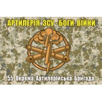 Флаг 55 ОАБр Артилерія ЗСУ Боги Війни (піксель)