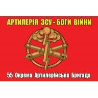 Флаг 55 ОАБр Артилерія ЗСУ Боги Війни (червоний)