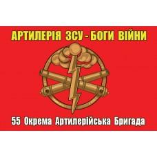 Прапор 55 ОАБр Артилерія Боги Війни (червоний)