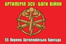 Купить Флаг 55 ОАБр Артилерія ЗСУ Боги Війни (червоний) в интернет-магазине Каптерка в Киеве и Украине