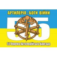 Прапор 55 ОАБр Артилерія Боги Війни
