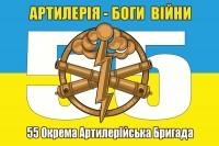 Флаг 55 ОАБр Артилерія Боги Війни