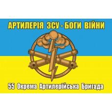 Флаг 55 ОАБр Артилерія ЗСУ Боги Війни