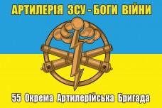 Прапор 55 ОАБр Артилерія ЗСУ Боги Війни