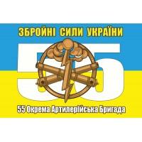 Флаг 55 Окрема Артилерійська Бригада з новим знаком артилерії ЗСУ