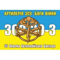 Флаг 55 ОАБр Артилерія ЗСУ Боги Війни 300-30-3