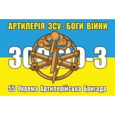 Прапор 55 ОАБр Артилерія ЗСУ Боги Війни 300-30-3