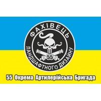 Прапор 55 ОАБр Фахівець Ландшафтного Дизайну