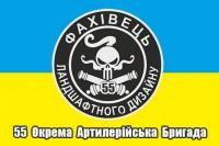Флаг 55 ОАБр Фахівець Ландшафтного Дизайну
