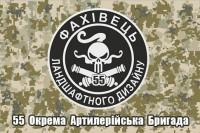 Прапор Фахівець Ландшафтного Дизайну 55 ОАБр (піксель)