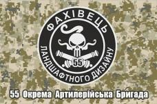 Флаг 55 ОАБр Фахівець Ландшафтного Дизайну (пиксель)