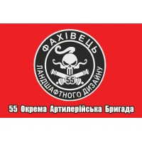 Прапор Фахівець Ландшафтного Дизайну 55 ОАБр (червоний)