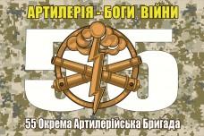 Флаг 55 ОАБр Артилерія Боги Війни (піксель)