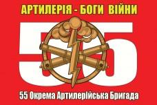 Флаг 55 ОАБр Артилерія Боги Війни (червоний)