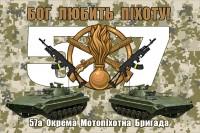Прапор 57 ОМПБр з БМП і АК (пиіксель)