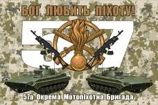 Купить Прапор 57 ОМПБр з БМП і АК (піксель) в интернет-магазине Каптерка в Киеве и Украине