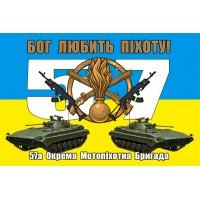 Прапор 57 ОМПБр з БМП і АК