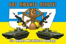 57 ОМПБр флаг з БМП і АК