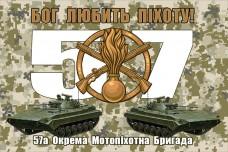 Прапор 57 ОМПБр з БМП (піксель)