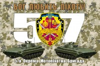 Прапор 57 ОМПБр з шевроном бригади - БМП (пиксель)